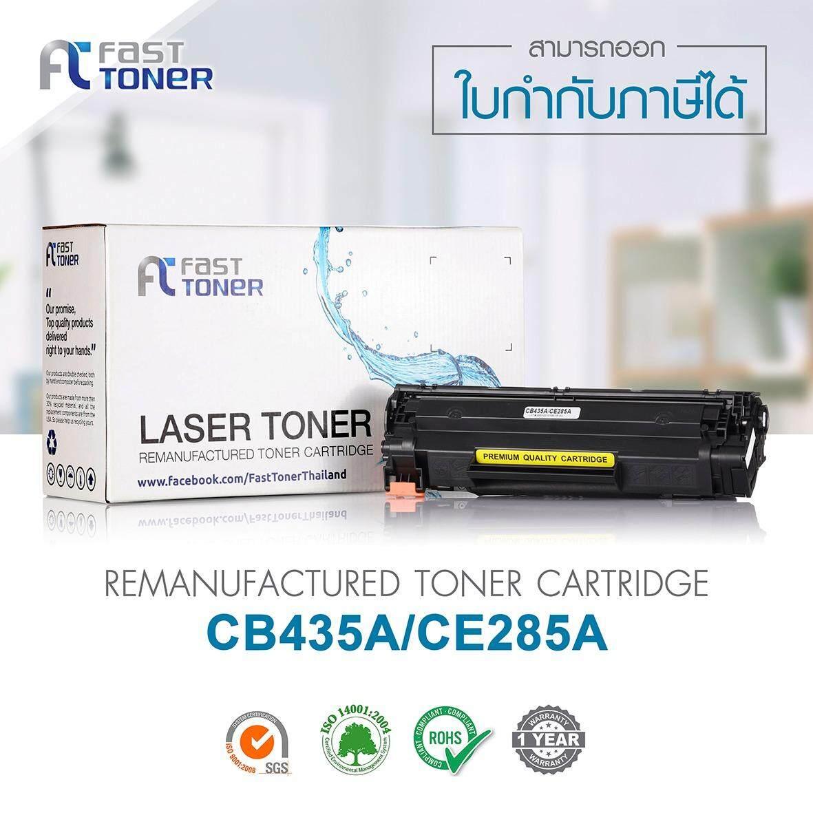 ซื้อ Fast Toner สำหรับรุ่น Hp Ce285A 85A สำหรับเครื่องปริ้น Laserjet P1102 P1102W M1132 M1136 1212Nf 1214Nfh