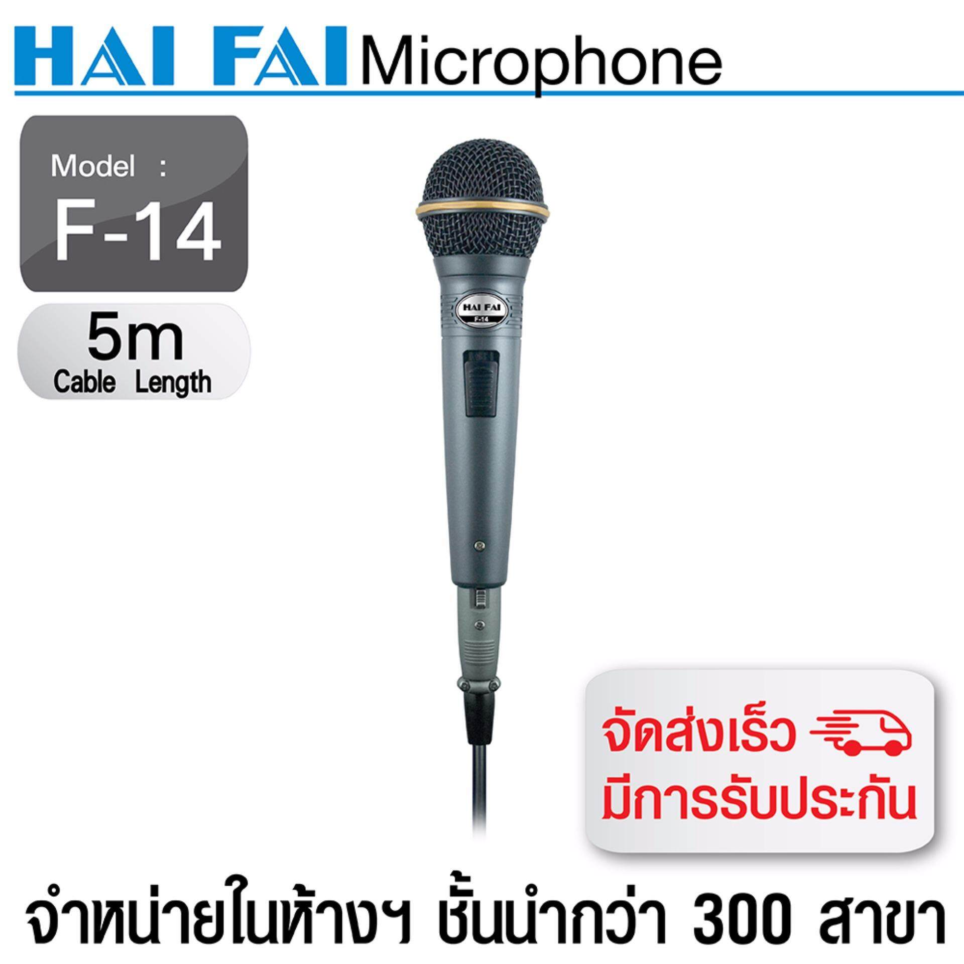ขาย Haifai ไมโครโฟน สำหรับคาราโอเกะ F 14 สีดำ Thailand ถูก