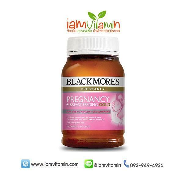 การใช้งาน  สิงห์บุรี Blackmores Pregnancy and Breastfeeding Gold 180 Capsules วิตามินบำรุงสำหรับคุณแม่ตั้งครรภ์