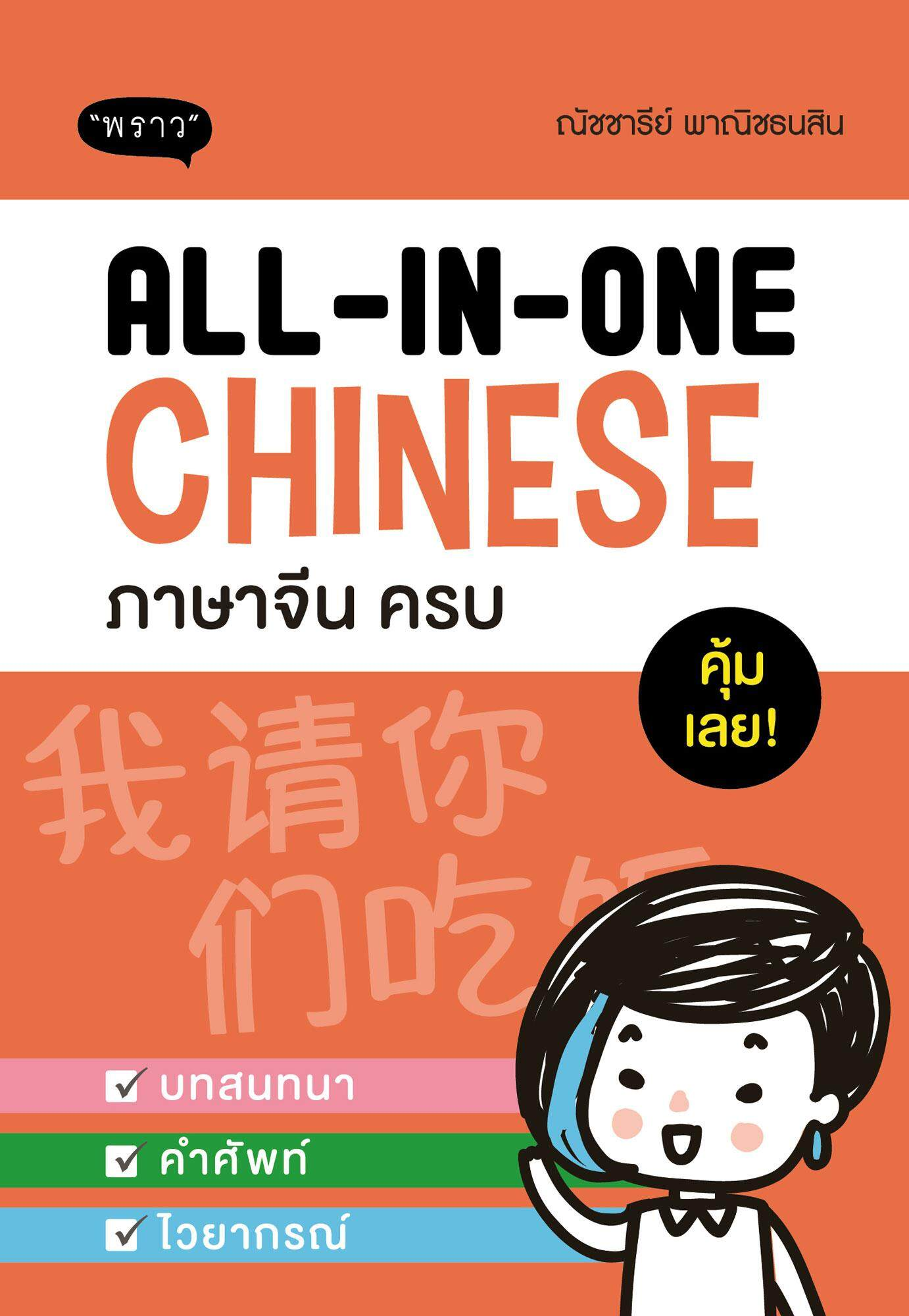 All-In-One Chinese ภาษาจีนครบ By Proud Products.