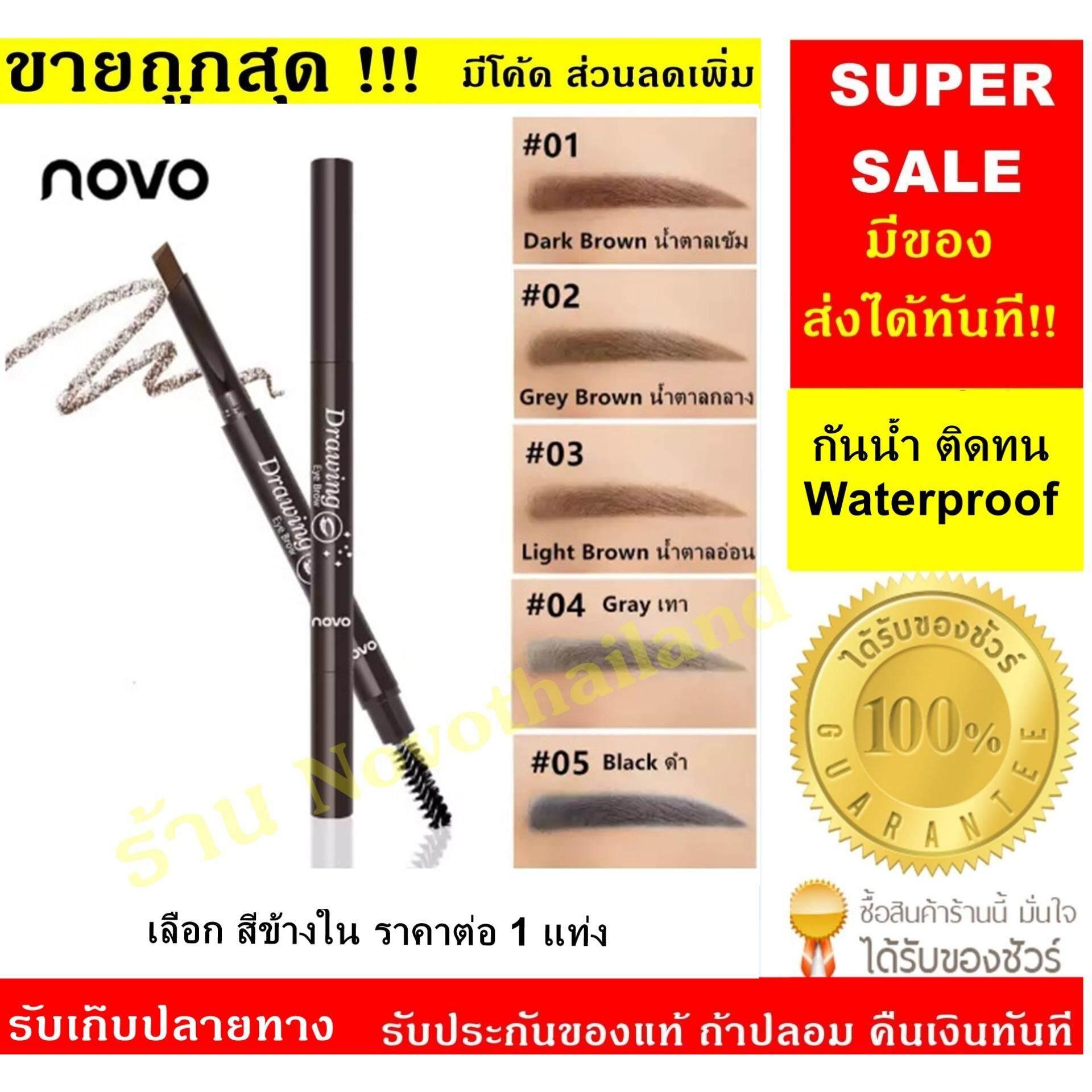 *มีทุกเบอร์ ส่งได้ทันที* Novo Drawing Eye Brow ดินสอเขียนคิ้ว เพิ่มปริมาณ↑30%.