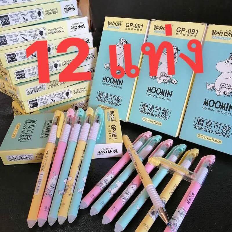ปากกาลบได้ Moomin เซ็ต 12 แท่ง หมึกน้ำเงิน By Nana For You.
