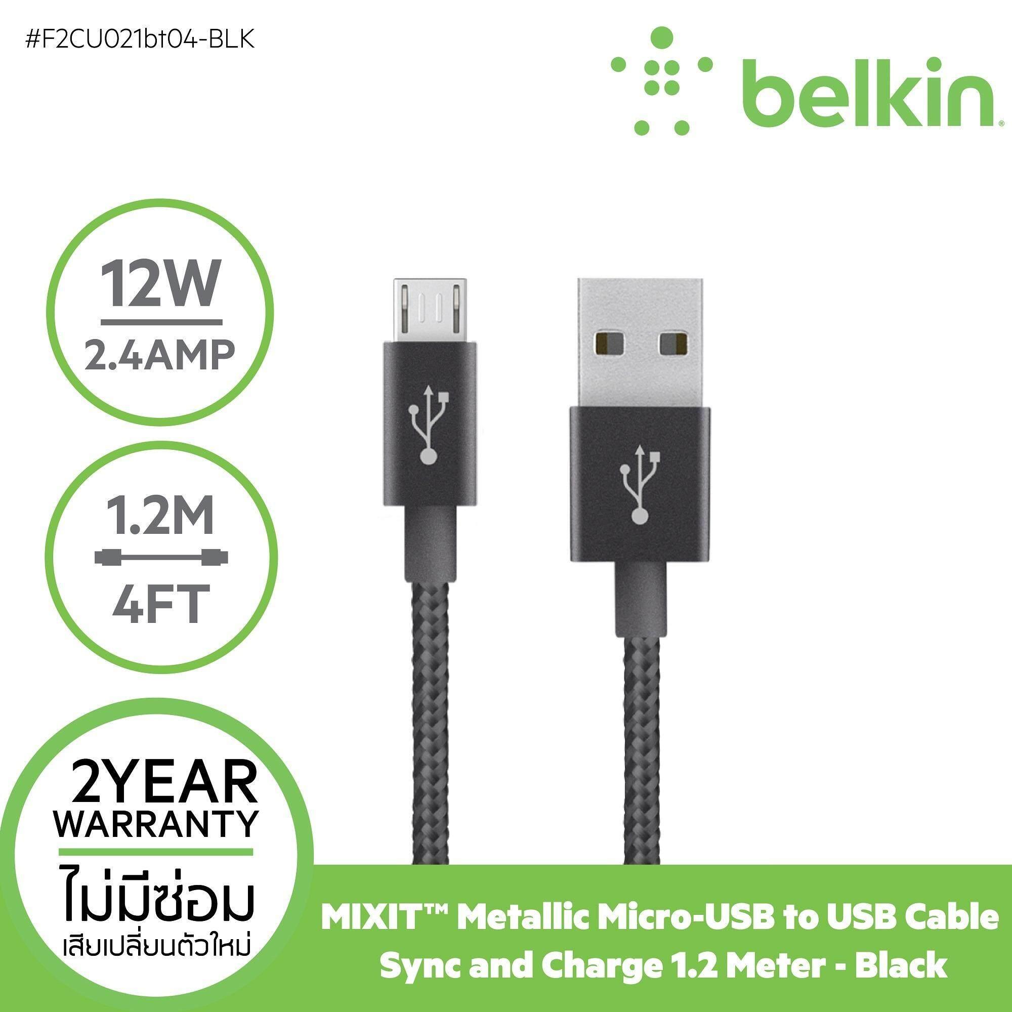 ซื้อ Belkin สายชาร์จ ไมโคร ยูเอสบี 1 2 เมตร สำหรับแอนดรอยด์ ซัมซุง แบตเตอรี่สำรอง สายถัก เบลคิน Belkin Mixit↑™ Metallic Micro Usb To Usb Cable Sync And Charge 1 2 Meter Black กรุงเทพมหานคร