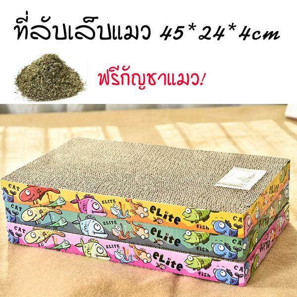 ที่ลับเล็บแมว 3ชิ้น ฟรี! กัญชาแมว ขนาด45*24*4cm รุ่นk005-2 By Yulapetshop.