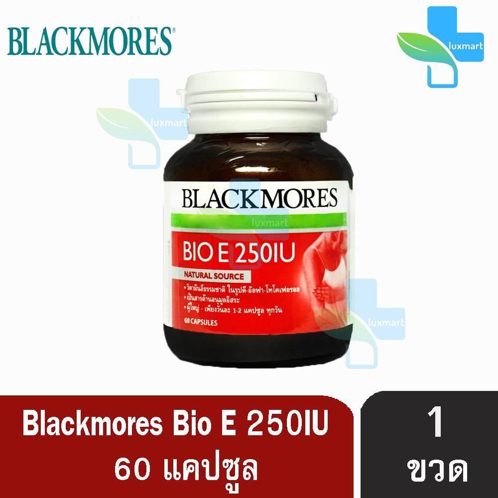 ยี่ห้อไหนดี  อุดรธานี Blackmores Bio E 250IU แบลคมอร์ส ไบโอ อี 60 แคปซูล [1 ขวด] บำรุงผิวพรรณ ป้องกันริ้วรอย ชะลอความแก่
