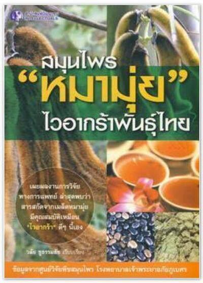 หนังสือ สมุนไพร หมามุ่ย ไวอากร้าพันธุ์ไทย.