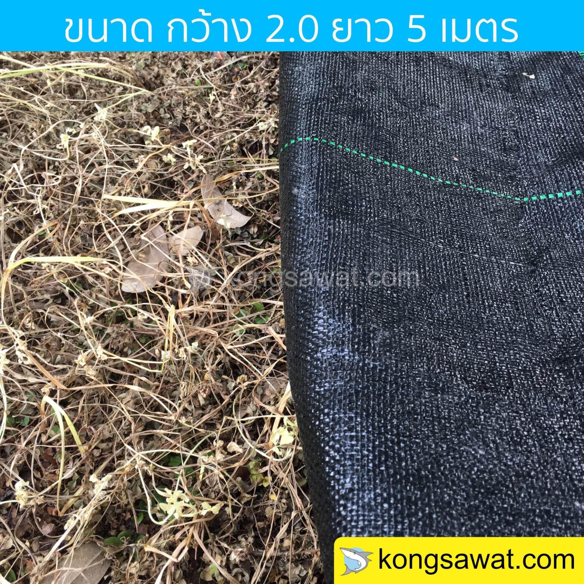 พลาสติกคลุมดิน กำจัดวัชพืช 2.0 × 5 เมตร By Kongsawat Intertrade Co.,ltd..