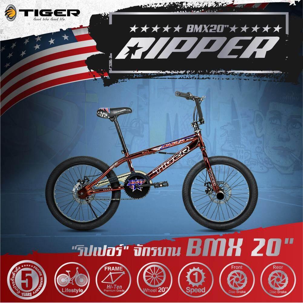 สินค้าใหม่!จักรยาน Tiger รุ่น Ripper จักรยาน Bmx 20 ดีไซน์เท่ห์เหมาะกับทุกเพศทุกวัย เด็กปั่นได้ วัยรุ่นปั่นดีพร้อมรับประกันยาวนาน 5 ปี By Interbike Thailand.