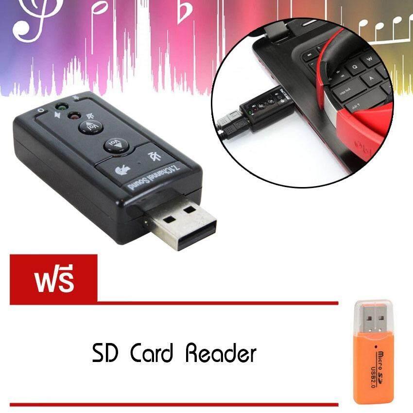 ซื้อ Elit ยูเอสบี ซาวน์การ์ด การ์ดเสียง Usb Sound Adapter External Usb 2 Virtual 7 1 Channel Black แถมฟรี Sd Card Reader ใหม่