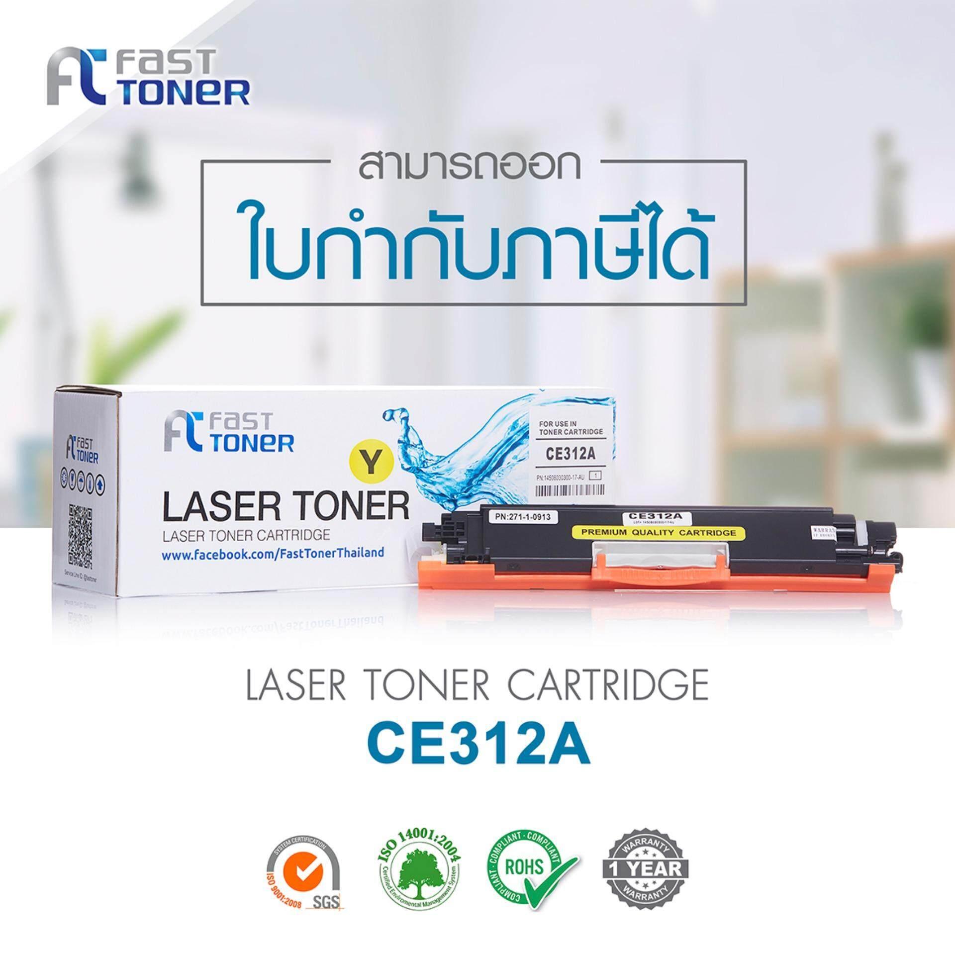 ขาย Hp And Canon Laser Toner ตลับหมึกเลเซอร์เทียบเท่า 126A รุ่น Ce312A By Fast Toner Yellow Hp ออนไลน์