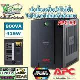 เก็บเงินปลายทางได้ APC Back-UPS 800VA  230V  AVR  Universal and IEC Sockets (BX800Li-MS) ขนส่งโดย Kerry Express