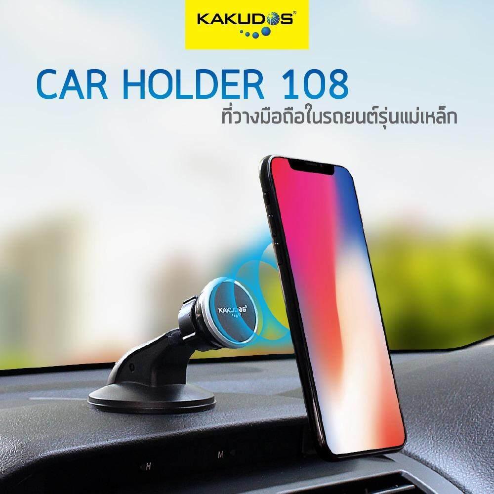 ขาย ซื้อ Kakudos ที่วางโทรศัพท์มือถือในรถยนต์ ที่จับโทรศัพท์ แท่นวางมือถือ ที่ยึดโทรศัพท์ Car Holder รุ่น 108 Black สีดำ