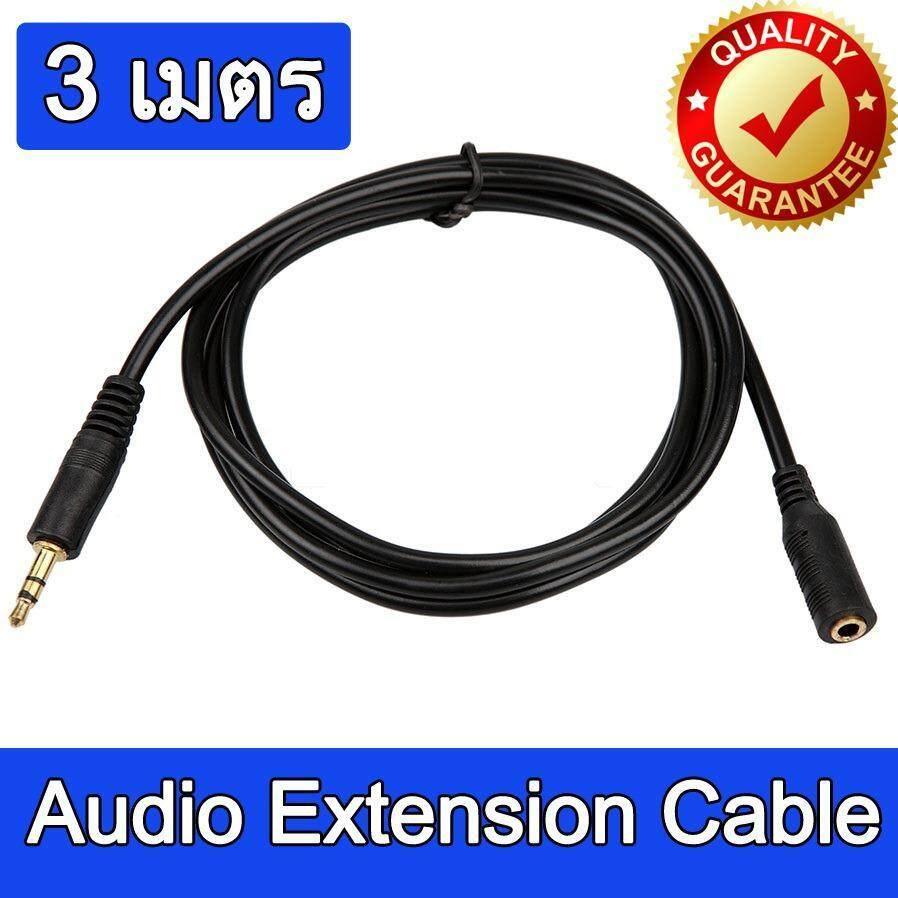 สาย AUX ต่อยาว Stereo 3.5mm ผู้-เมีย (Audio Extension Cable Male to Female ) ยาว 3 เมตร