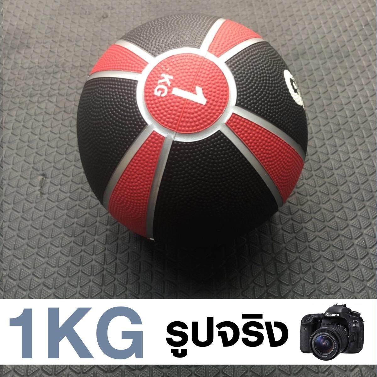Medicine Ball เมดิซินบอล ลูกบอลน้ำหนัก 1 Kg (red) By Zoo Fitness.