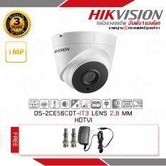 กล้องวงจรปิด Hikvision HDTVI ความละเอียด 1 MP(720P) รุ่น DS-2CE56C0T-IT3 LENS 2.8 MM ฟรี Adaptor 12V 2A x 1 ตัว BNC F-TYPE x 2 หัว รับประกัน 3 ปี