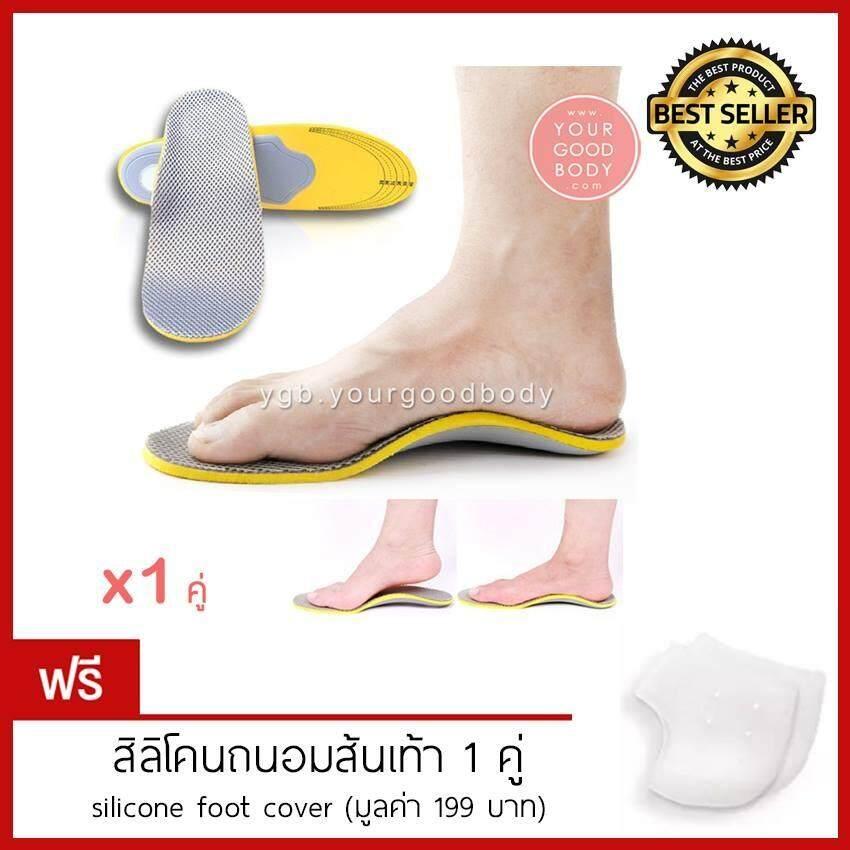 ขาย Arch Plus แผ่นรองเสริมอุ้งเท้า แผ่นรองเท้าแบน แผ่นรองเท้าเพื่อสุขภาพ Orthotic Arch Support จำนวน 1 คู่ ใหม่
