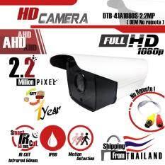กล้องวงจรปิดเดี่ยว EXIR กล้อง AHD (OEM)ทรงกะบอก 2.2MP Full HD 1080p Model ใหม่ เลนซ์ 4 mm / Infra-red Night vision / Day & Night / water proof