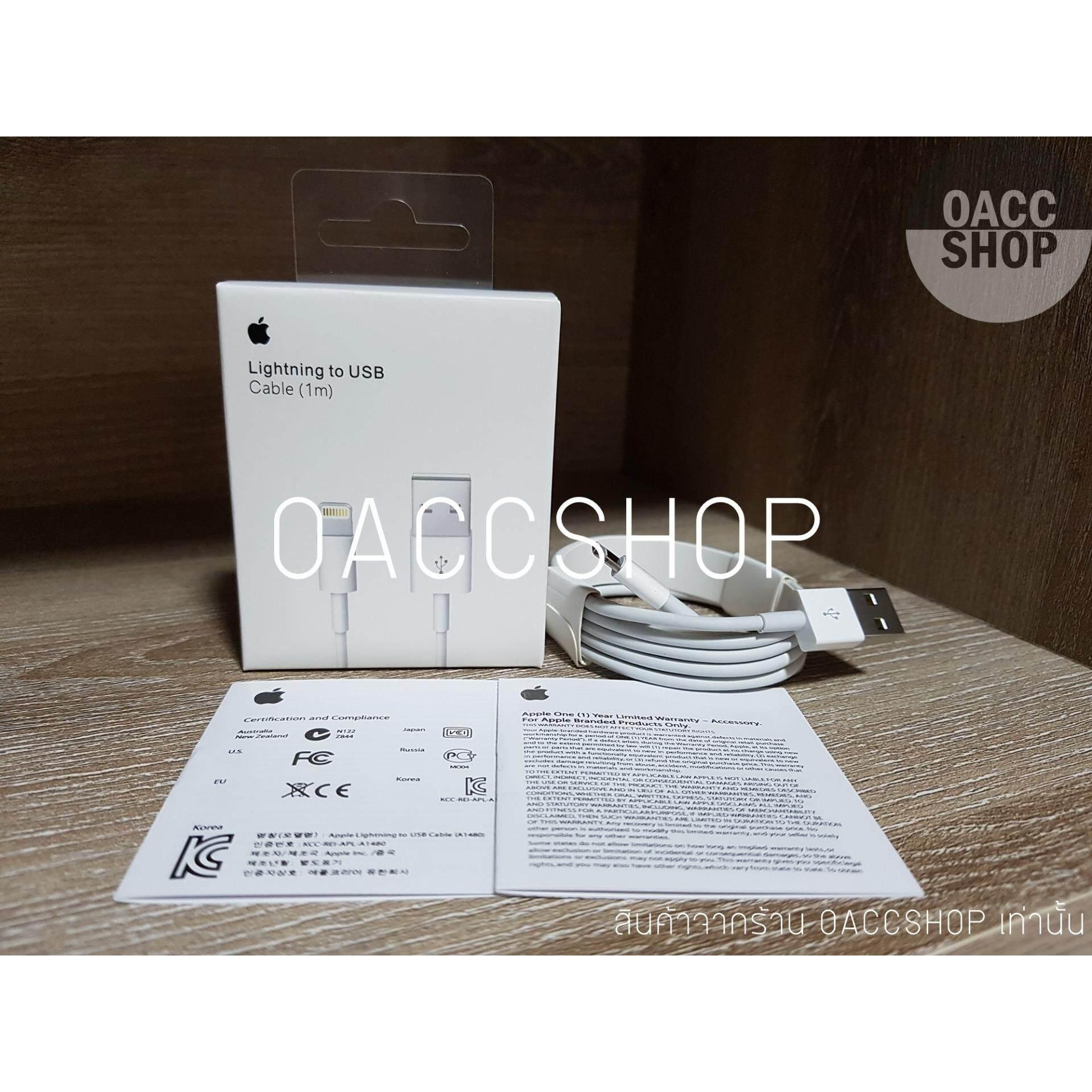 ราคา Apple Lightning To Usb Cable 1M สายชาร์จไอโฟนแท้ Md818Zm A Original Box ใหม่ ถูก