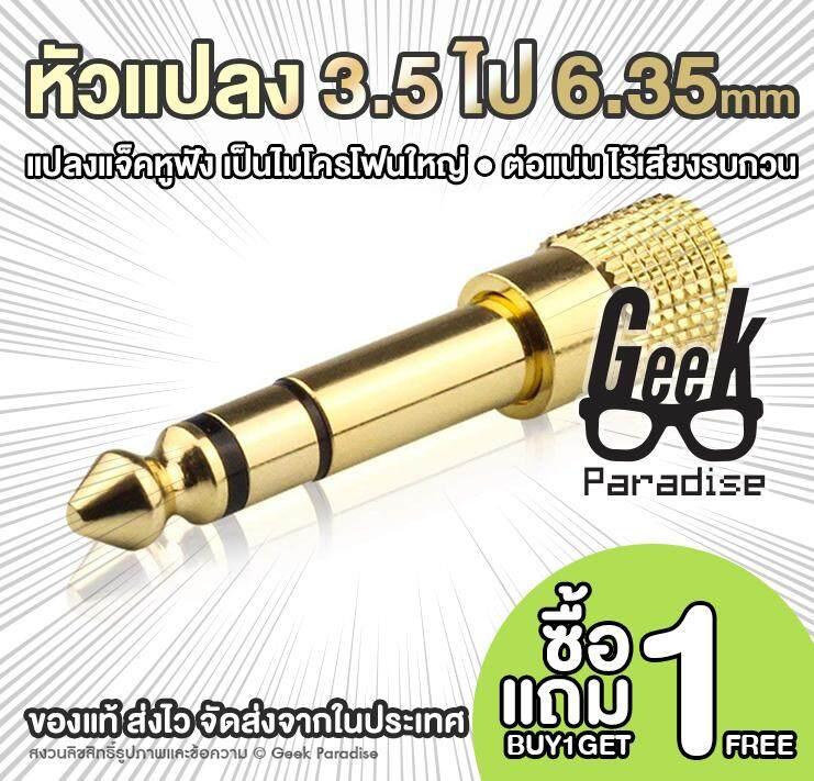 สุดคุ้ม! ซื้อ 1 แถม 1 หัวแปลงแจ็คหูฟัง เป็นไมค์โครโฟนใหญ่ 6.5mm 1/4 Male To 3.5mm Female Audio Adapter 6.35 Mm Jack Stereo Converter Cable For Microphone By Geek Paradise.