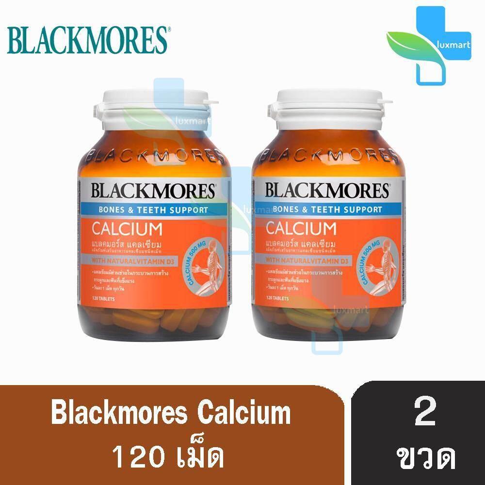 ยี่ห้อไหนดี  สุรินทร์ Blackmores Calcium แบลคมอร์ส แคลเซียม (120 เม็ด) [2 ขวด]