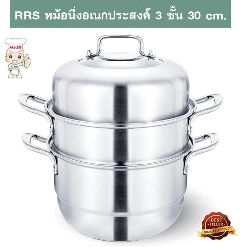 Rrs หม้อนึ่งอเนกประสงค์ 3 ชั้น 30 ซม. By Rungruangsiri Trading Company.