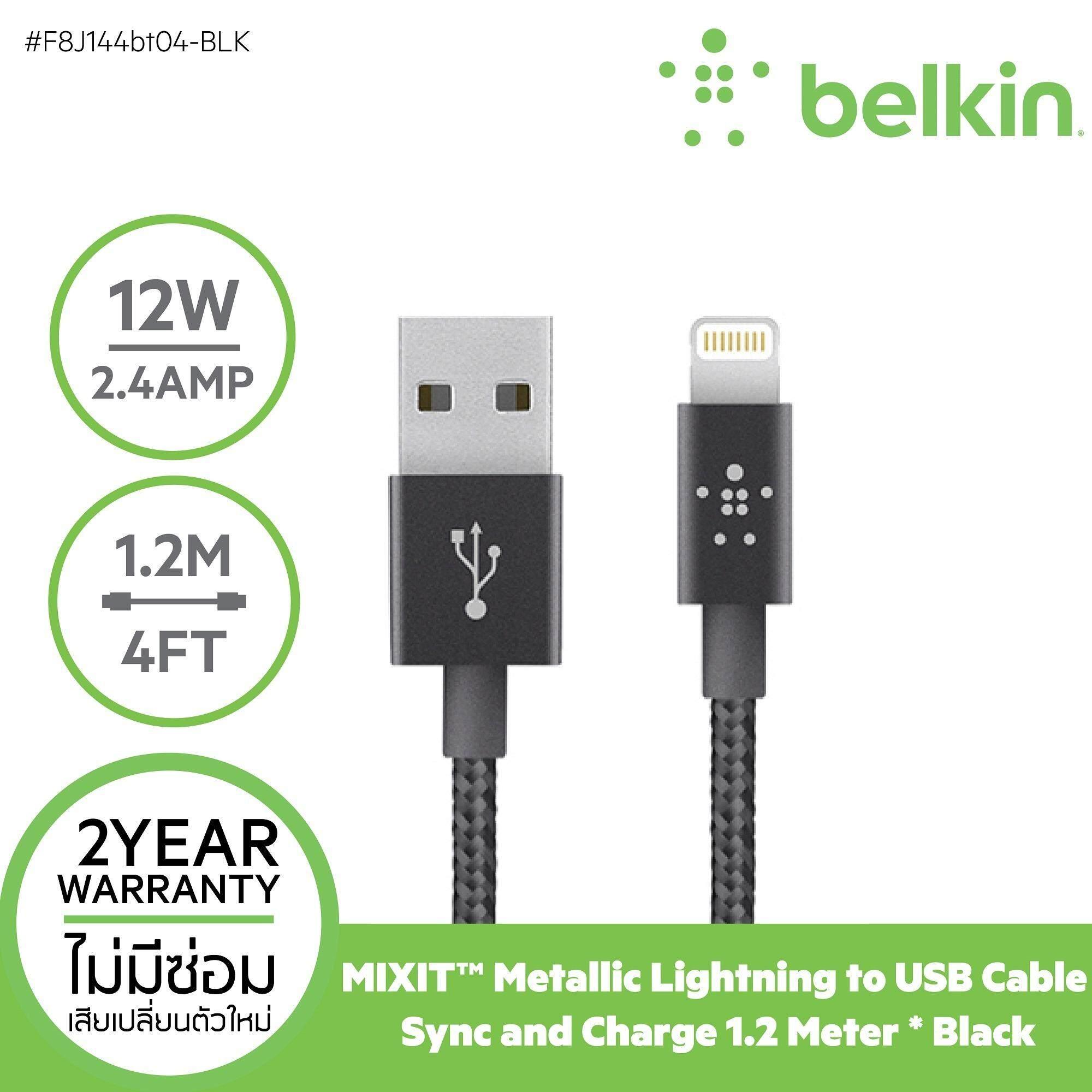 ขาย Belkin สายชาร์จไอโฟน รุ่น Belkin Charge And Sync Cable Metallic Lightning 1 2 เมตร สายชาร์จ สายถัก เบลคิน F8J144Bt04 Blk สำหรับ Iphone Ipad ผู้ค้าส่ง