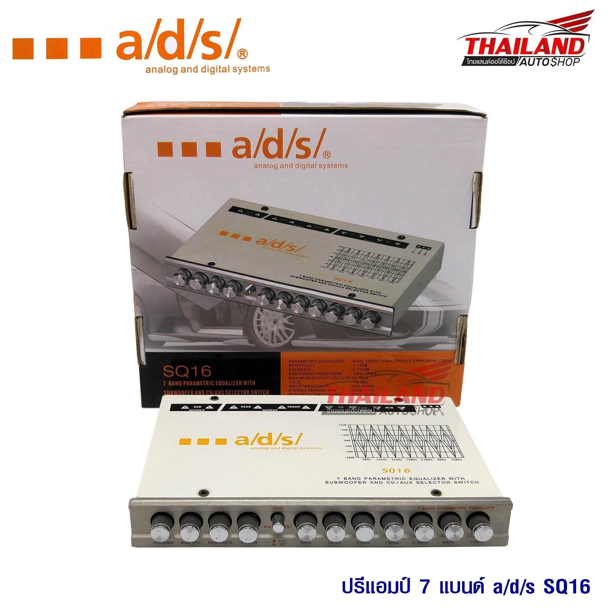 ราคา Thailand ปรีแอมป์ 7 แบนด์ A D S Sq16 เป็นต้นฉบับ