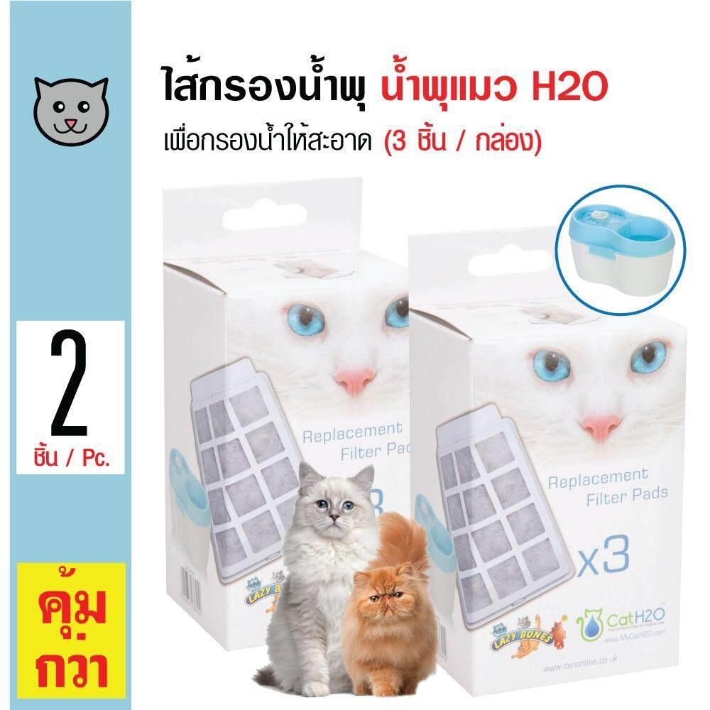 H2O ไส้กรองน้ำพุแมวคาร์บอน รุ่น CatH2O ใช้ได้นาน 3 เดือน (3 ชิ้น/ กล่อง) x 2 กล่อง