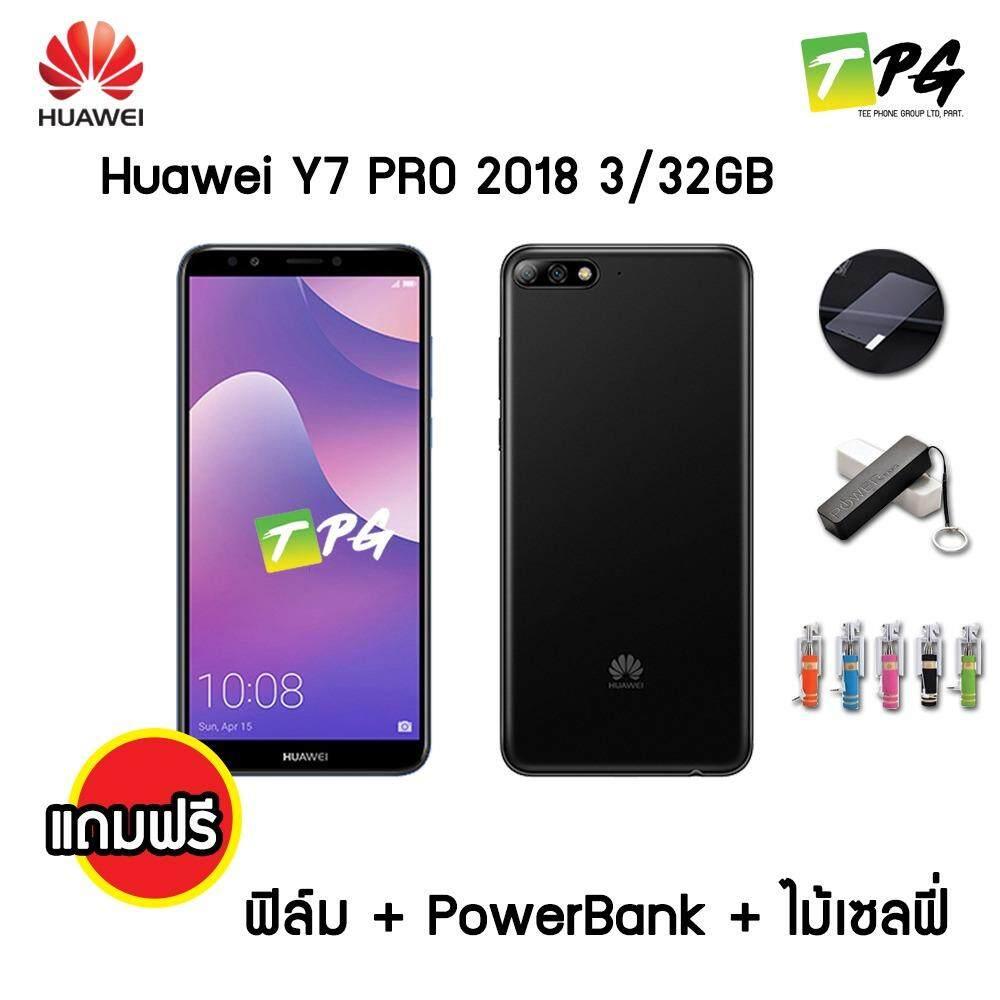 Huawei Y7 Pro 2018 (RAM3GB/ROM32GB) ศูนย์ไทย แถมฟรี ฟิล์ม+Powerbank+ไม้เซลฟี่