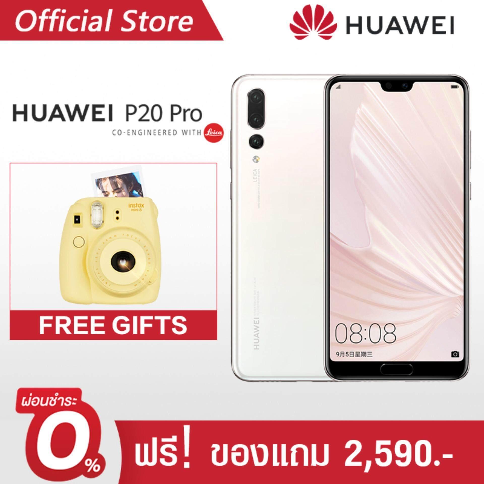 [ ผ่อน 0% 10 เดือน + Free Gifts] Huawei P20 Pro *6GB /128GB *กล้อง 40MP leica triple camera พร้อมของแถมกล้องโพราลอยด์