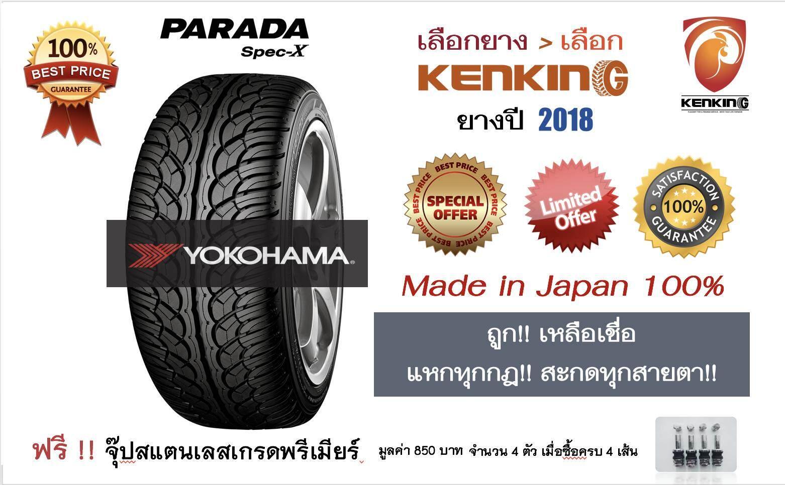 ประกันภัย รถยนต์ 3 พลัส ราคา ถูก นครสวรรค์ ยางรถยนต์ขอบ20 Yokohama 265/50 R20 Parada Spec-x NEW!! 2019 ( 1 เส้น ) FREE !! จุ๊ป PREMIUM BY KENKING POWER 650 บาท MADE IN JAPAN แท้ (ลิขสิทธิืแท้รายเดียว)