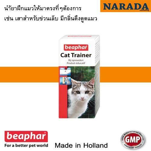 Beaphar Cat Trainer 10 Ml. (แมว) By Narada.