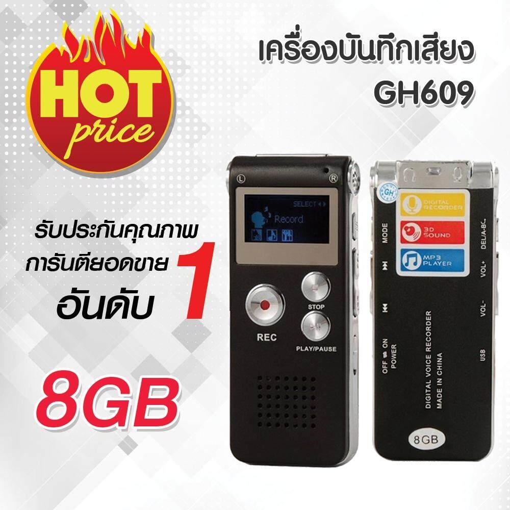 Voice Recorder เครื่องอัดเสียง เครื่องบันทึกเสียง Gh609 8gb Tw By Twilight.