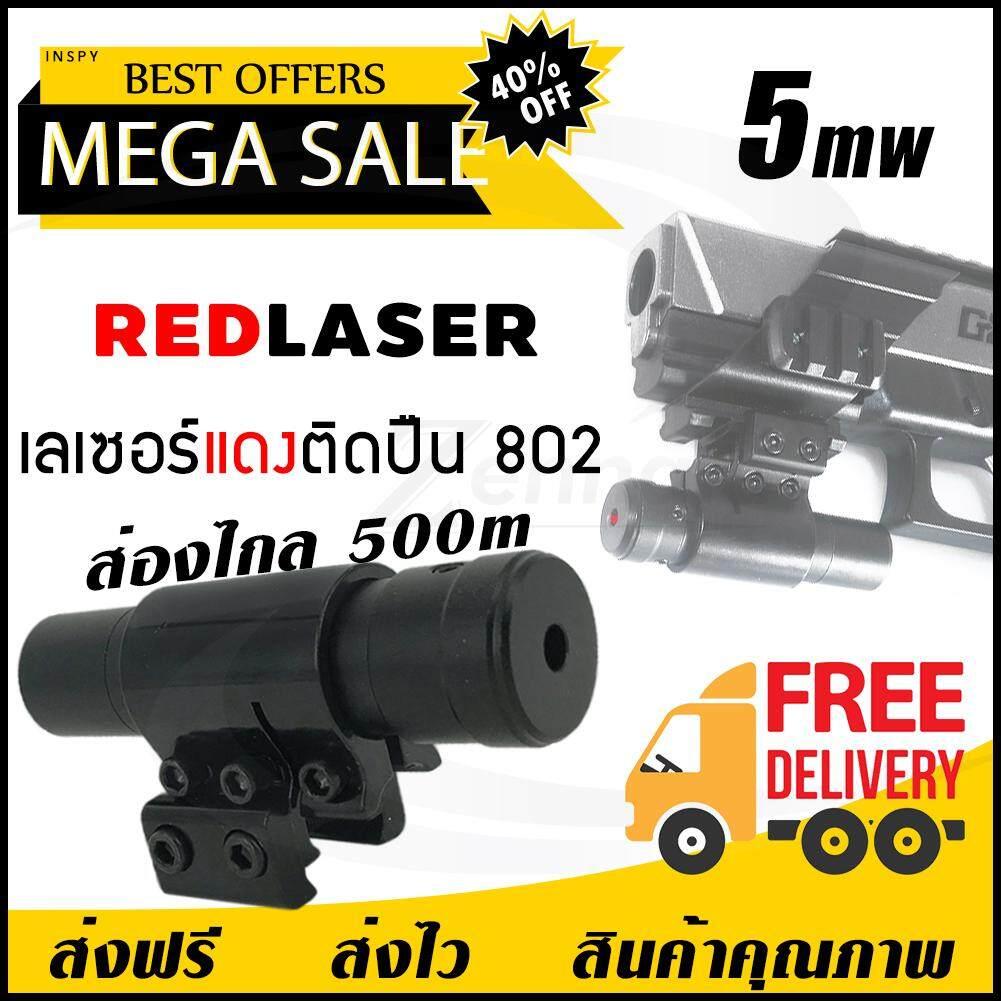 Laser แดง ติดปืน 802 Laser Pointer เลเซอร์ติดปืน Red Laser Pointer เลเซอร์แดง เลเซอร์พกพา By Inspy.