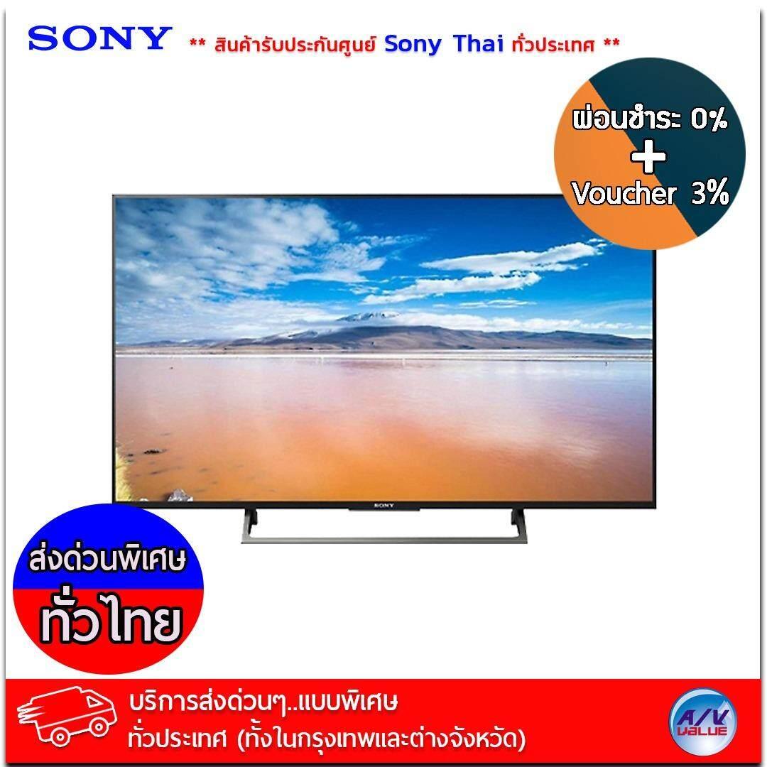 ราคา Sony Bravia รุ่น Kd 55X8000E ขนาด 55 นิ้ว Led Tv Android Tv 4K Hdr บริการส่งด่วนแบบพิเศษ ทั่วประเทศ ทั้งในกรุงเทพและต่างจังหวัด เป็นต้นฉบับ