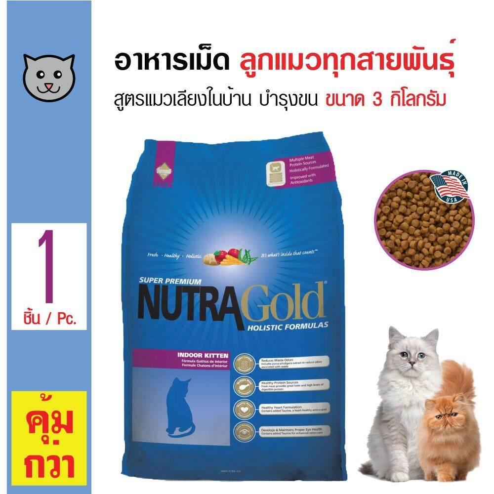 ราคา ราคาถูกที่สุด Nutragold อาหารเม็ด สูตร Indoor แมวเลี้ยงในบ้าน บำรุงผิวหนังและขน สำหรับลูกแมวอายุต่ำกว่ากว่า 1 ปี ขนาด 3 กิโลกรัม