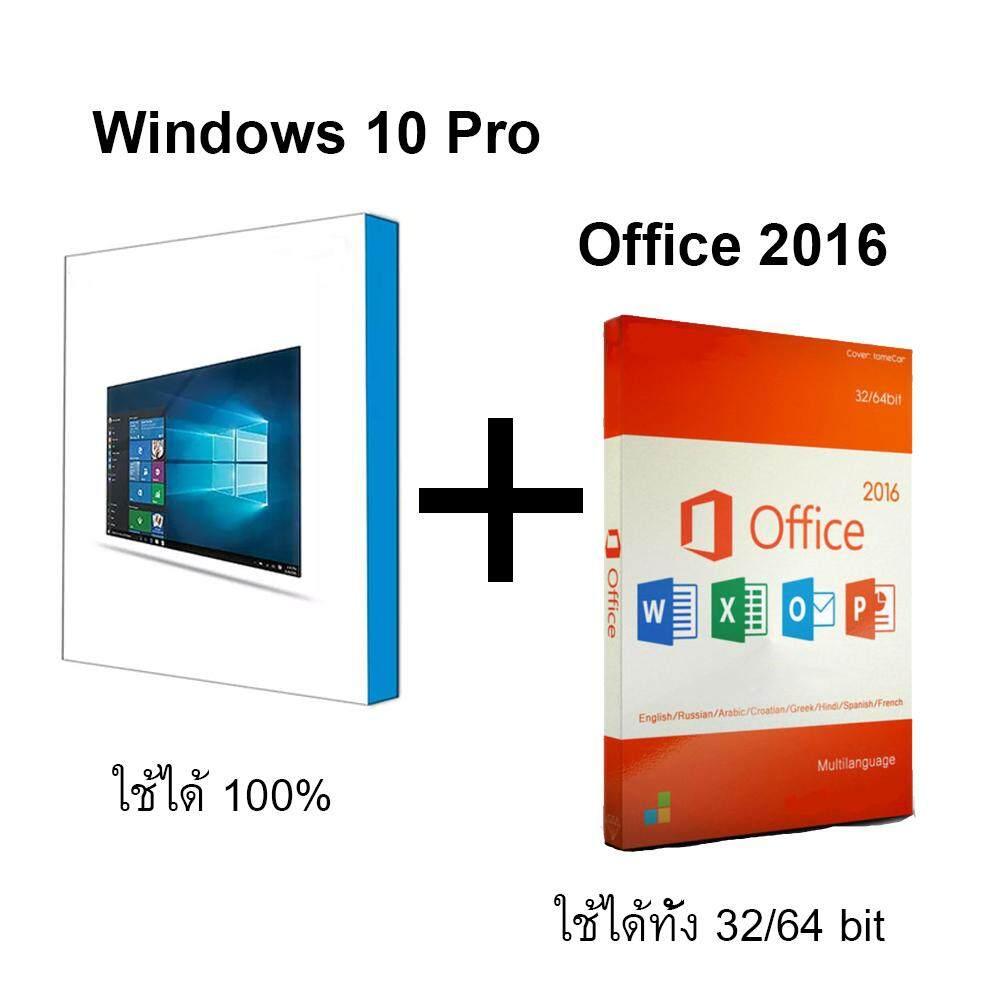 Windows 10 Pro + Office 2016 (เฉพาะคีย์) - Fpp สำหลับ Activate 32/64 Bit (ย้ายเครื่องได้) By Key Seller Thailand.