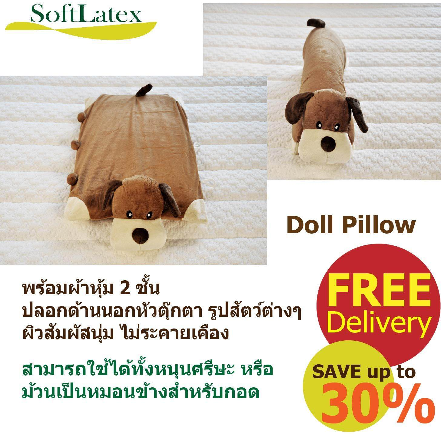 หมอนยางพารา ปลอกตุ๊กตาสำหรับเด็ก ซอฟท์ลาเท็กซ์ สามารถม้วนเป็นหมอนข้างได้ รูปสุนัข (natural Latex Doll Pillow : Dog) By Soft Latex.