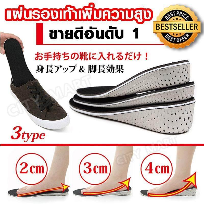 แผ่นรองเท้า เพิ่มความสูง ขายดีอันดับ 1 แผ่นเสริมส้นสูง 1 คู่ ใช้ได้ทั้งรองเท้าผู้ชายและรองเท้าผู้หญิง ฟรีไซส์ (Free size) รุ่นตัดได้ตามขนาดของเท้า น้ำหนักเบาสบายเท้า มีที่ระบายอากาศไม่อับชื้น สูงขึ้นทันทีเมื่อสวมใส่ ช่วยให้คุณดูดี มั่นใจ