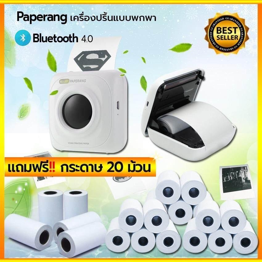 แถมฟรี!! กระดาษ 20ม้วน เครื่องปริ้นพกพาขนาดจิ๋ว Paperang Happy-T