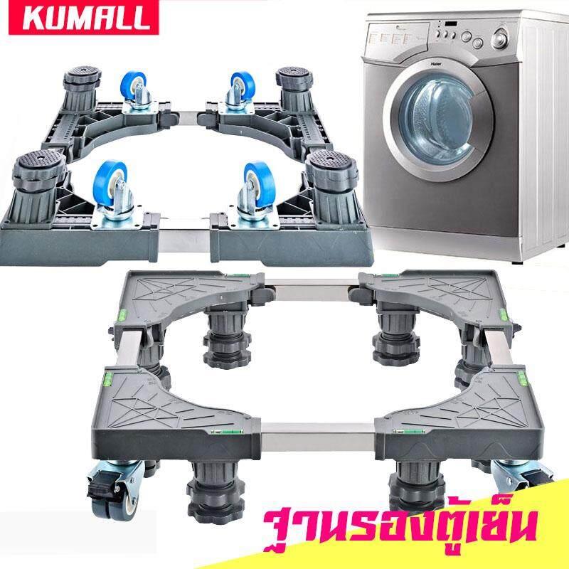Kumall ฐานรองตู้เย็น เครื่องซักผ้า แบบมีล้อ Washing Machine Base With 4 Wheels By Kumall.