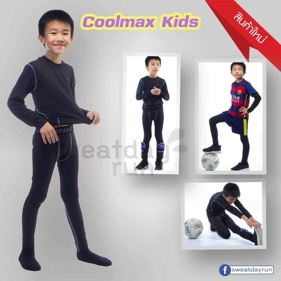 ชุดรัดกล้ามเนื้อคูลแม๊กซ์สำหรับ..เด็ก Coolmax Kids (เสื้อแขนยาว+ กางเกงขายาว) By Sweatday.