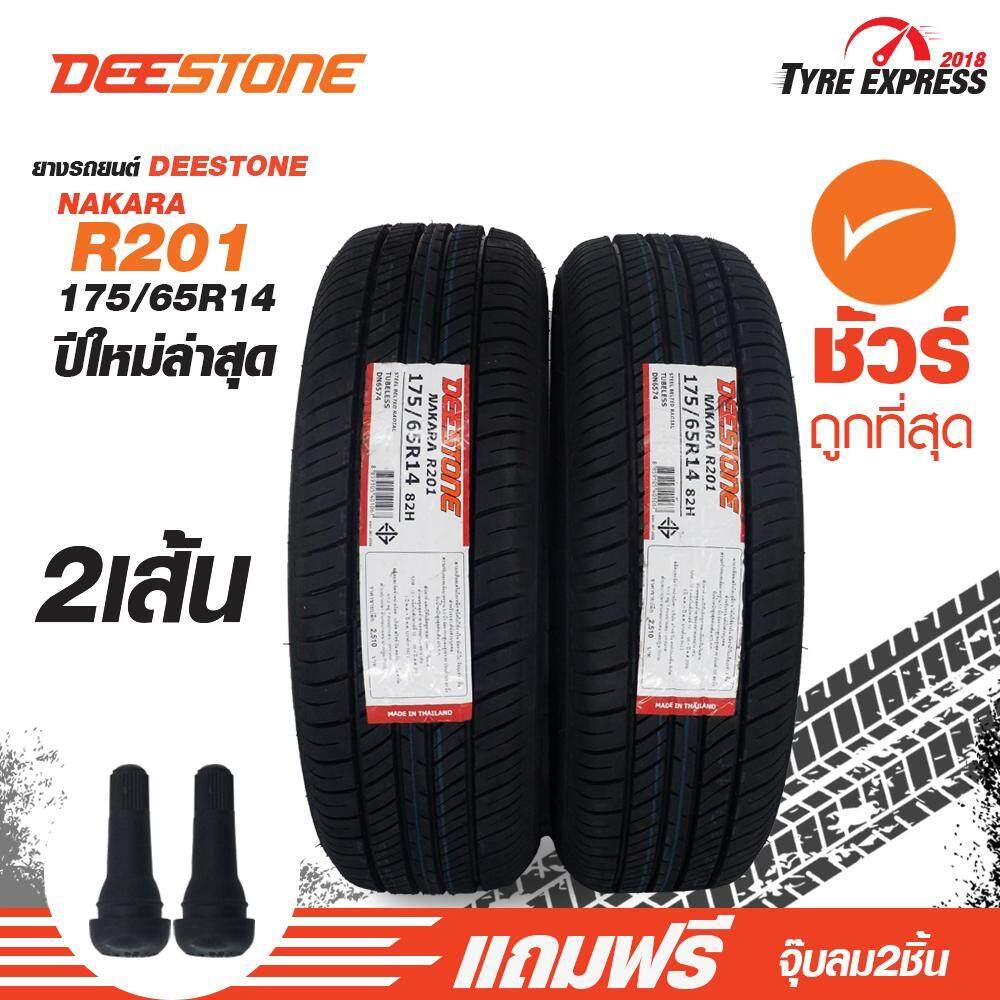 ยางรถยนต์ ดีสโตน Deestone ยางรถยนต์ขอบ14  รุ่น nakara R201 ขนาด 175/65R14 (2 เส้น)  แถมจุ๊บลม 2 ตัว ยางรถยนต์ขอบ14