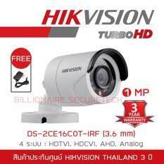 HIKVISION กล้องวงจรปิด 720P รุ่น DS-2CE16C0T-IRF (3.6 mm.) 4 ระบบ : HDTVI, HDCVI, AHD, ANALOG มีปุ่มปรับระบบในตัว (1 MP) 'FREE' ADAPTOR