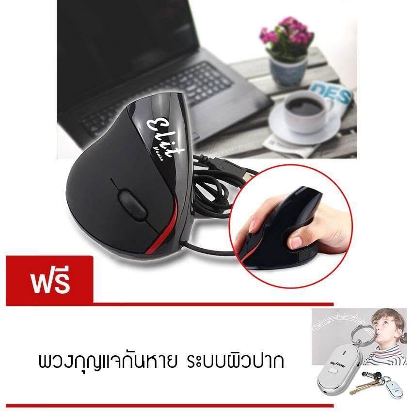 ราคา Elit เมาส์แนวตั้งแก้อาการปวดข้อมือ Vertical Mouse Ergonomic Mouse แถมฟรี พวงกุญแจกันหาย ระบบผิวปาก Elit ใหม่