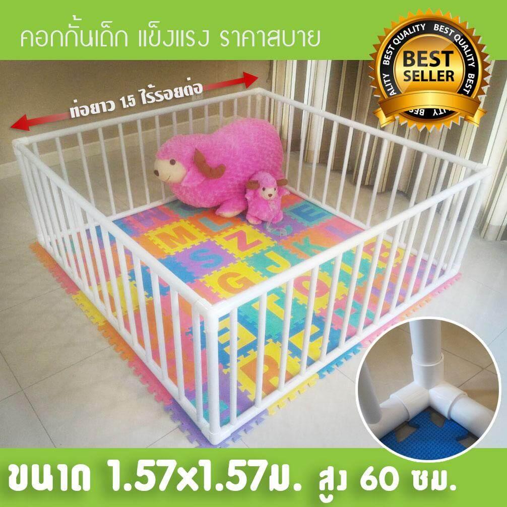 ซื้อของราคาถูก คอกกั้นเด็ก ขนาด 1.5×1.5เมตร สูง 60ซม. ส่งฟรี สำหรับขาย ของแท้