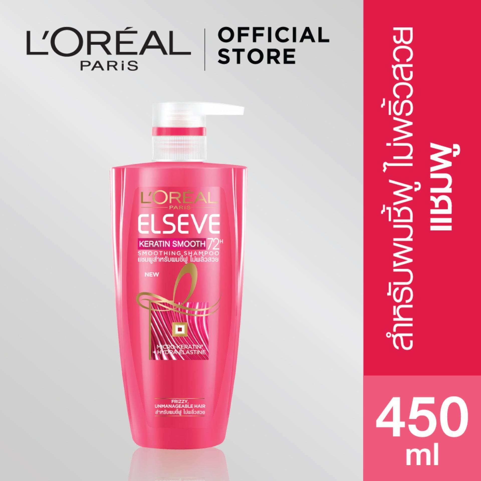 ลอรีอัล ปารีส เอลแซฟ เคราติน สมูท เพอร์เฟคท์ติ้ง แชมพูสำหรับผมชี้ฟูไม่มีน้ำหนัก 450 มล. Loreal Paris Elseve Keratin Smooth 72h* Perfacting Shampoo 450 Ml (แชมพู, ครีมนวดผม, สระผม, บำรุงผม) By L'oreal Paris(thailand).