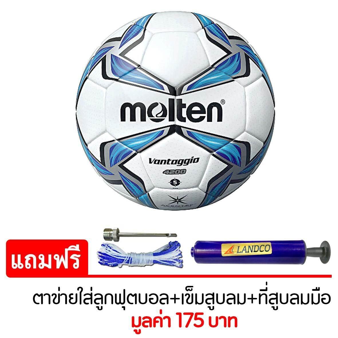ซื้อ Molten ฟุตบอล Football Mot Hs Pu F5V4200 เบอร์5 แถมฟรี ตาข่ายใส่ลูกฟุตบอล เข็มสูบสูบลม สูบมือ Spl รุ่น Sl6 สีน้ำเงิน ใน กรุงเทพมหานคร