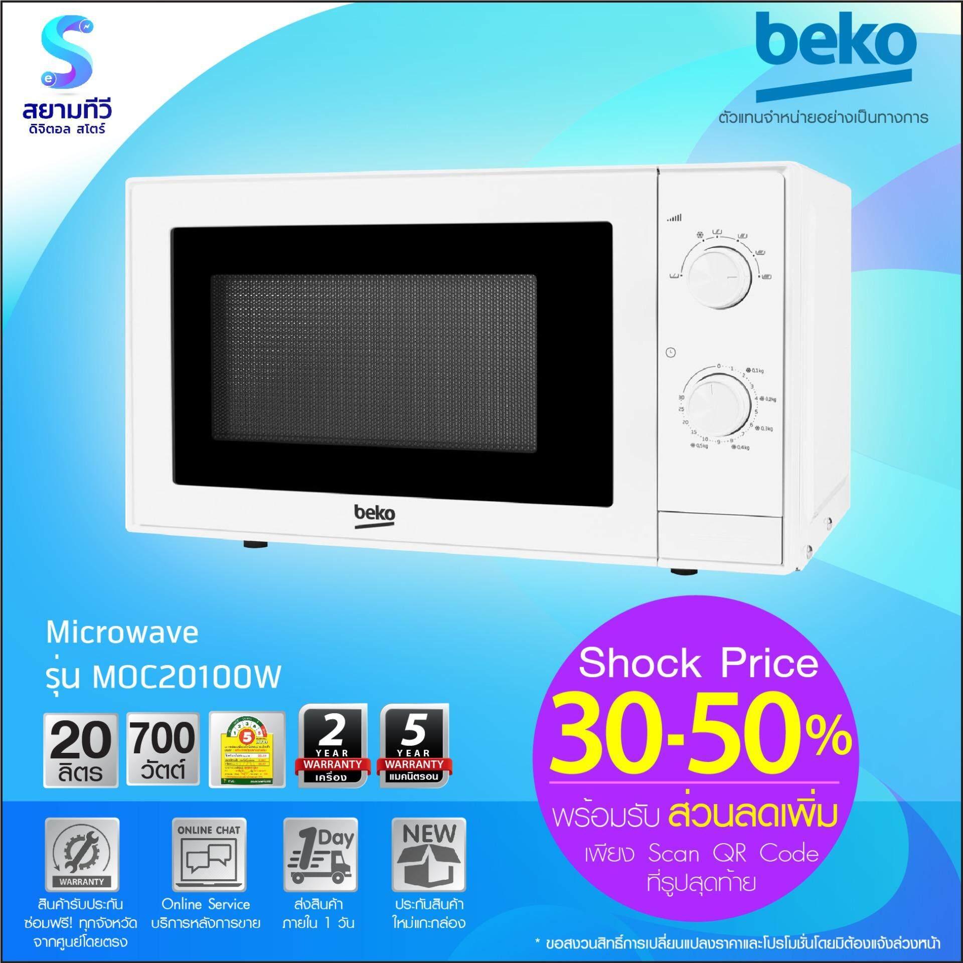Microwave BEKO MOC20100W ,20L