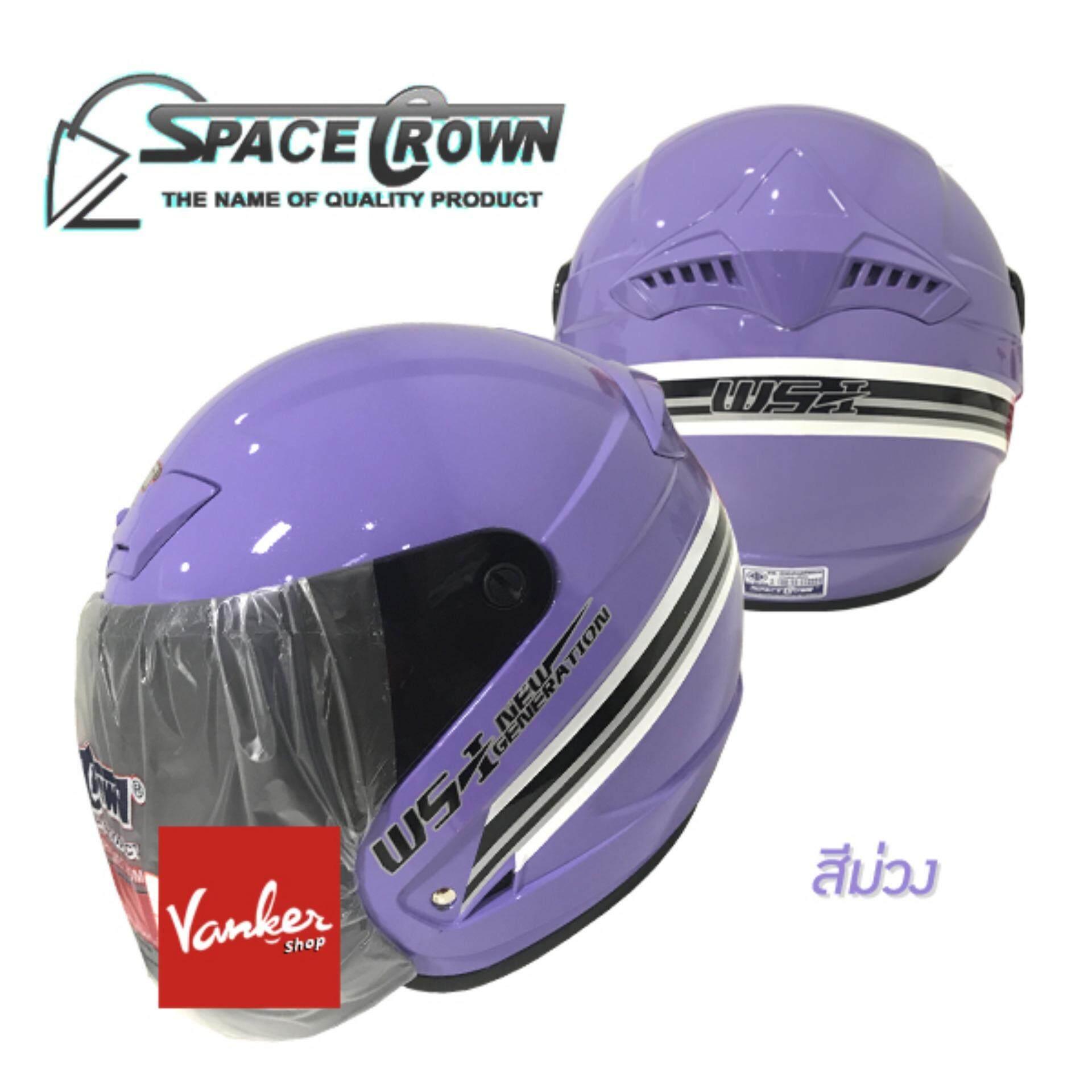 โปรโมชั่น Space Crown หมวกกันน็อค สีม่วง Space Crown ใหม่ล่าสุด